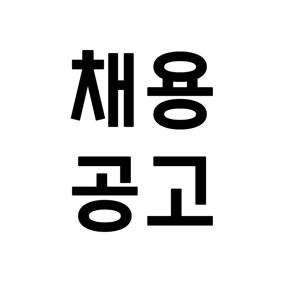 채용 공고.png